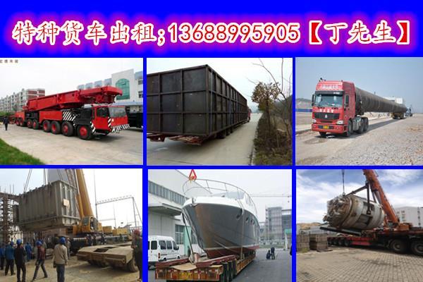 雄安新区到东明县有6米8高栏车出租专业工程设备运输