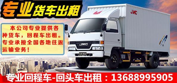 湛江到咸宁市通城县有4米2高栏车出租水果运输