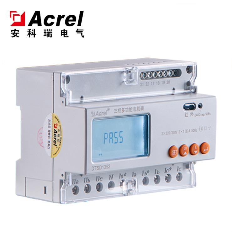 DTSD1352工業能耗管理云平臺導軌式三相電能表