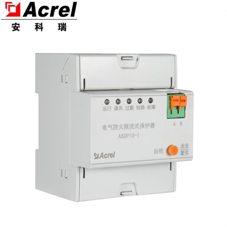 ASCP200-20D安科瑞智慧用电电气防火限流式保护器