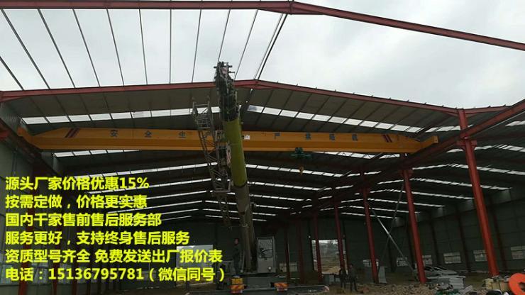 二手十吨龙门吊,益阳架桥机,电动单梁起重机10吨,车间行车安装