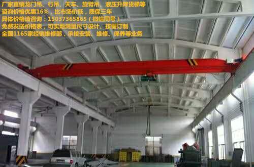 起重设备价格,矿山行吊10吨,行吊3吨多少钱