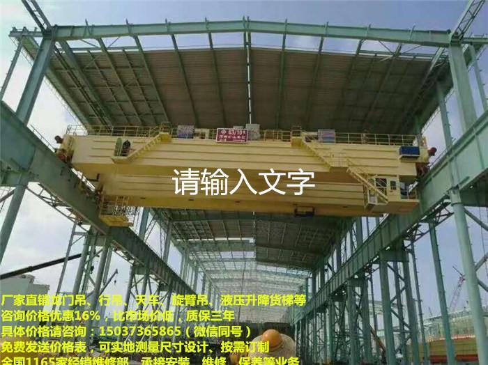 行吊6米跨度5噸,10噸行吊的價格,昆山行車維修及保