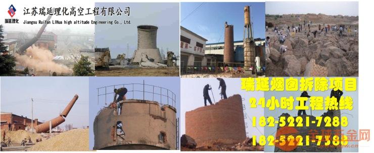 梅州混凝土烟囱拆除公司/欢迎访问