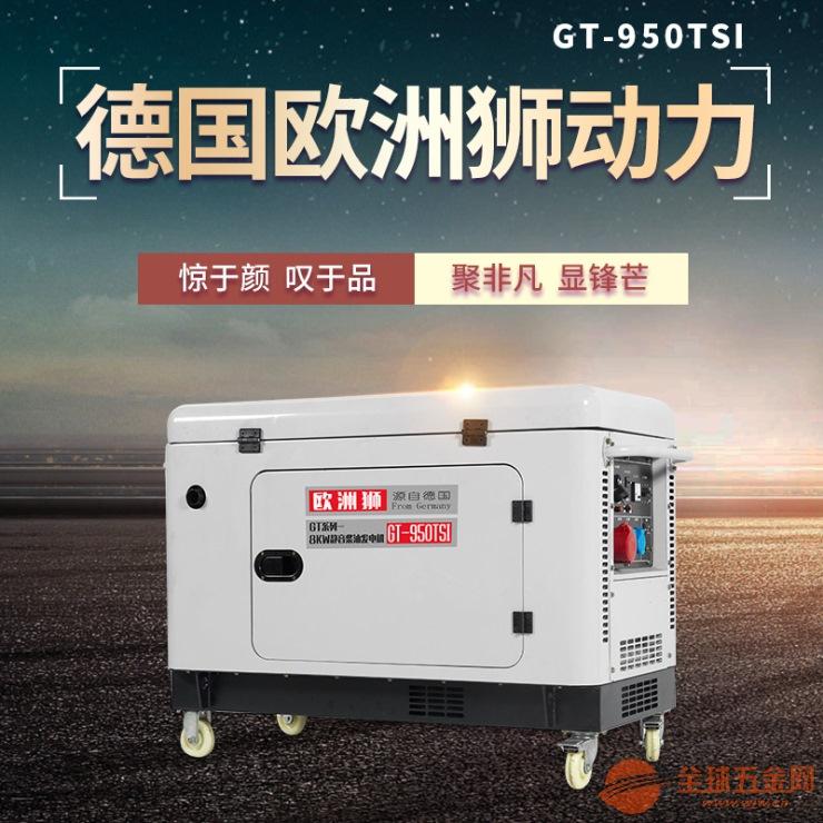 柴油發電機8000瓦實惠價錢