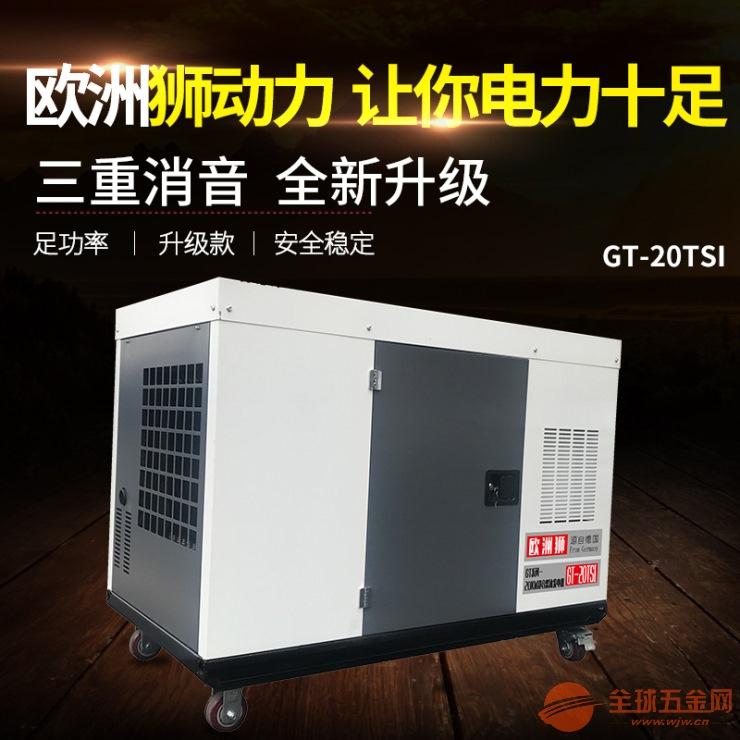 选择交流25kw柴油发电机
