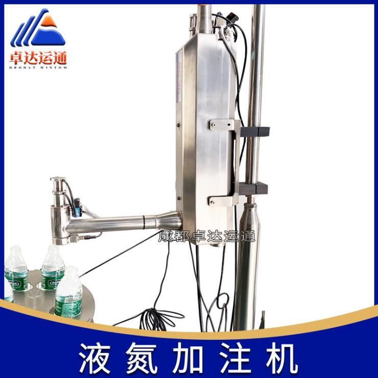 天津坚果液氮加注机厂家/卓达运通滴氮机