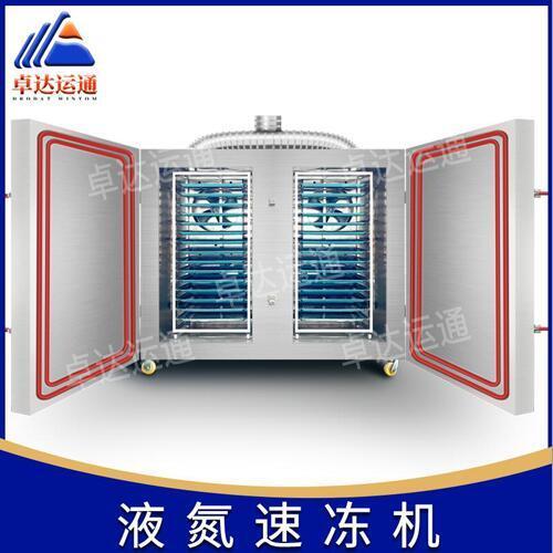 大连柜式液氮速冻机使用费用/液氮速冻设备/液氮冷冻机