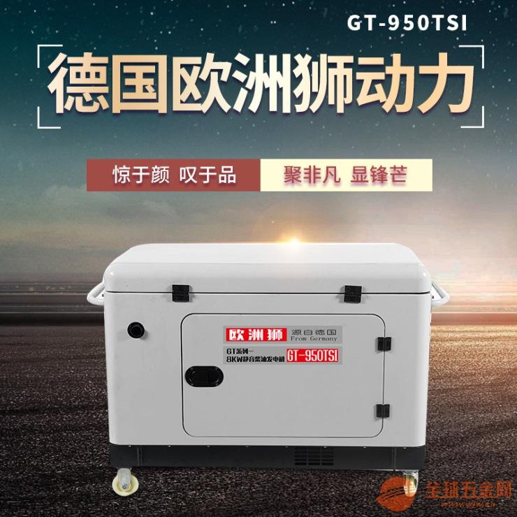 7kw柴油发电机经济指标