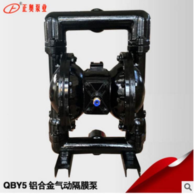 正奧泵業QBY5-50AL型螺紋鋁合金氣動隔膜泵壓濾機氣動泵