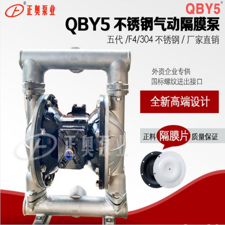正奧泵業QBY5-50AP型螺紋不銹鋼氣動隔膜泵工業氣動泵
