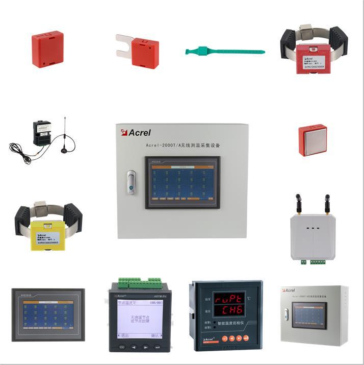 廠用6KV開關無線測溫監測系統