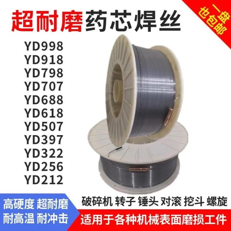 VT-TBM-61耐磨药芯焊丝