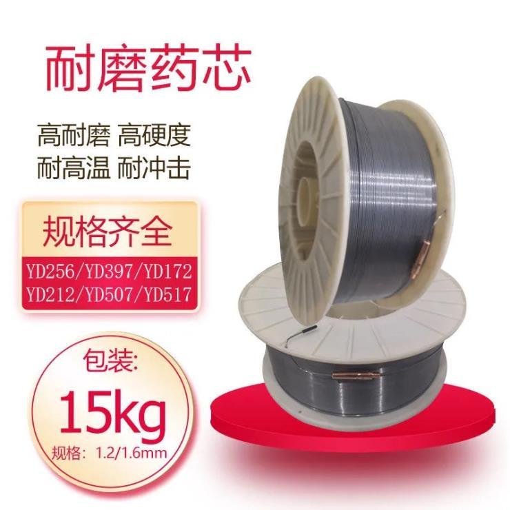 YD611耐磨药芯焊丝 YD611堆焊焊丝D322截