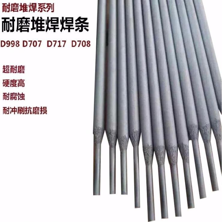 94S无渣耐磨焊条TH60CC耐磨焊条