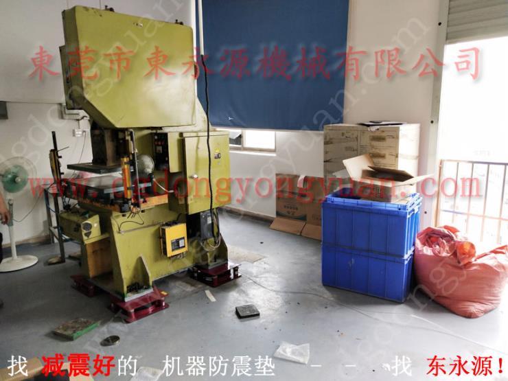 2楼机器隔震脚 液压裁断机减震脚垫 选锦德莱