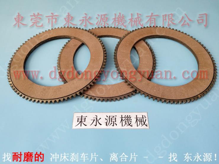 HS1-200冲床磨擦片,冲床湿式离合片 弹簧座