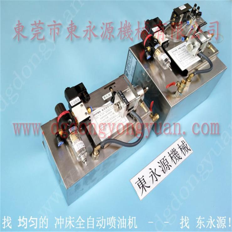 自動化沖床給油器 鈑金加工噴涂油設備 找東永源