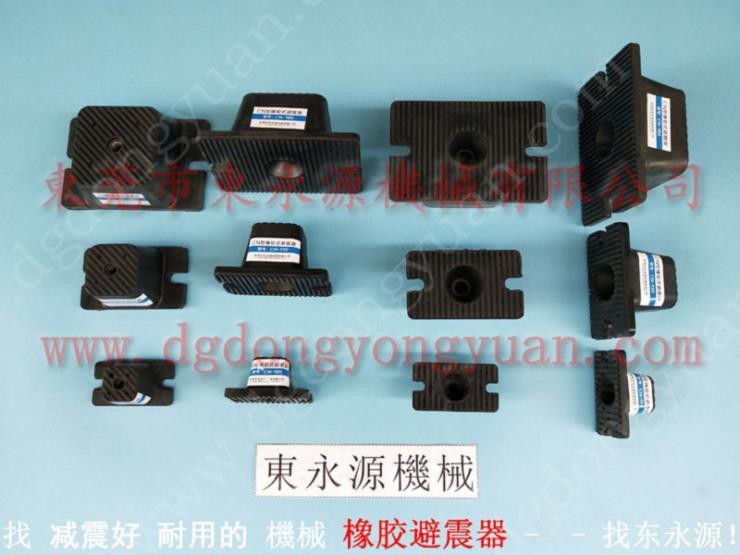 氣壓式避震器 減震墊,運動鞋面油壓沖床減振墊 錦德萊避震器