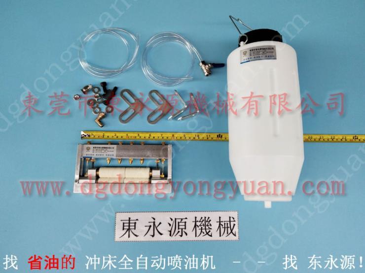 可微量调的冲床给油器 铝盖数控冲压喷油雾机 选东永源