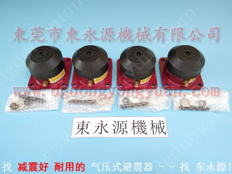 沖床防震裝置,氣浮式避震器 找東永源