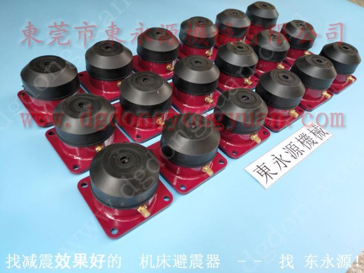 织绳机防震台 宣传册冲孔机减震器 找东永源