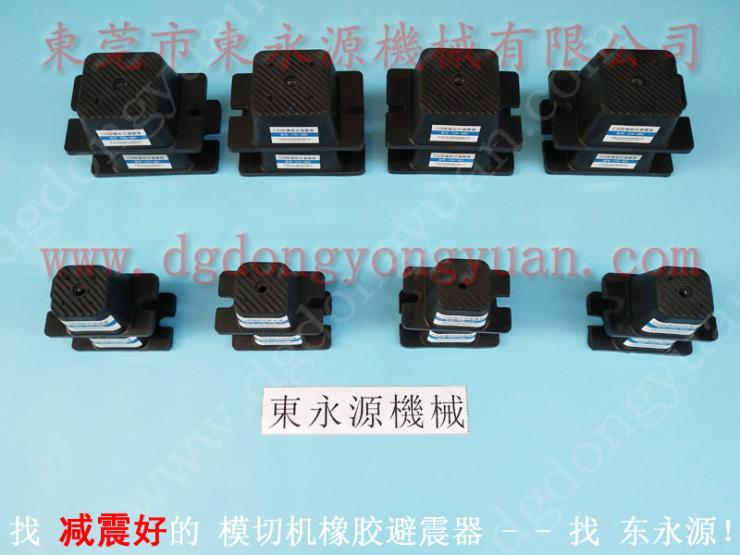 包缝机隔振降噪垫脚防震垫,模切机减震垫 找东永源
