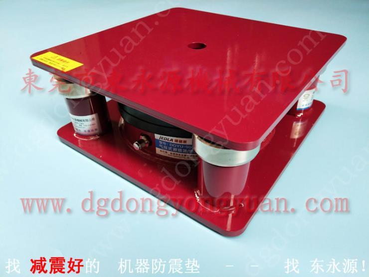 布鞋开料机减震器隔振器,模切机减震垫 找东永源