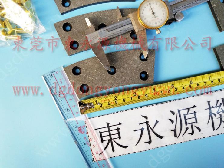 耐磨的冲床刹车片,湿式离合刹车片拆卸更换 弹簧座