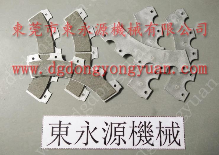 H2-160冲床刹车片,离合器组件 选东永源