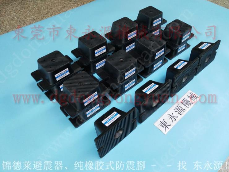 8楼设备防振垫 移印机放楼上减震脚垫 选锦德莱