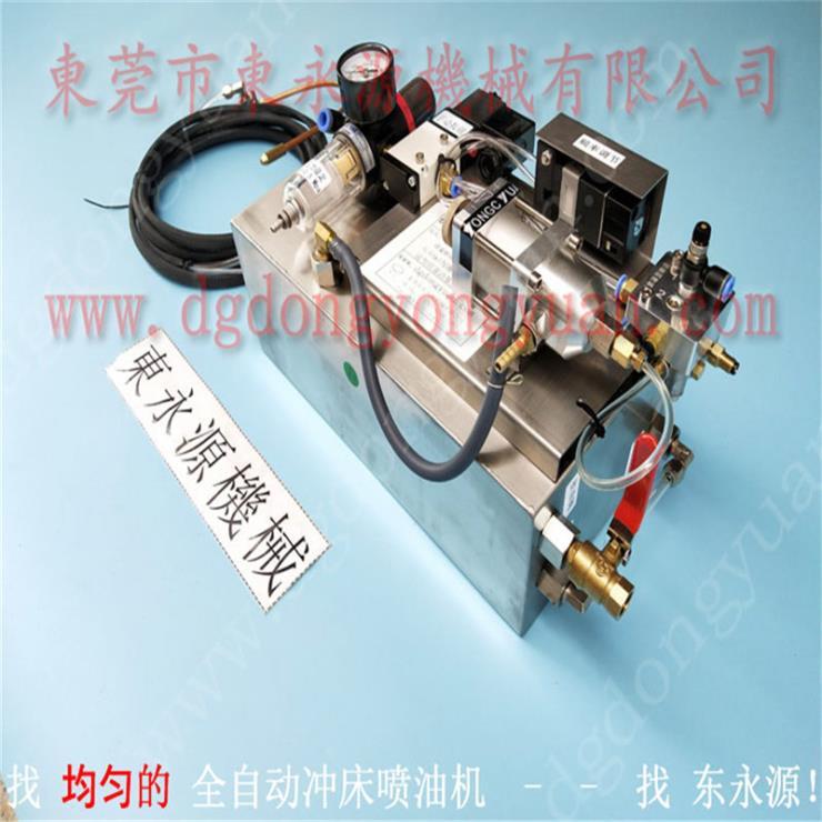 威荣冲床喷油机 冲压材料自动涂油给油器 找东永源