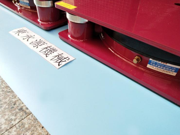 三次元橡胶垫 二次元影像仪隔震垫 找东永源