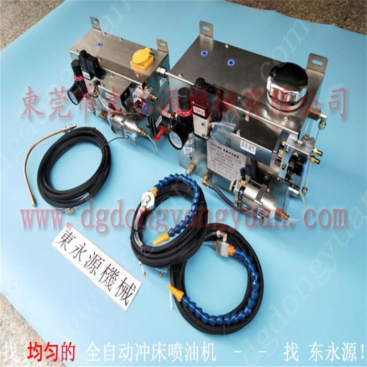 GP2-630冲床给油器 拉伸落料成型喷油系统 选东