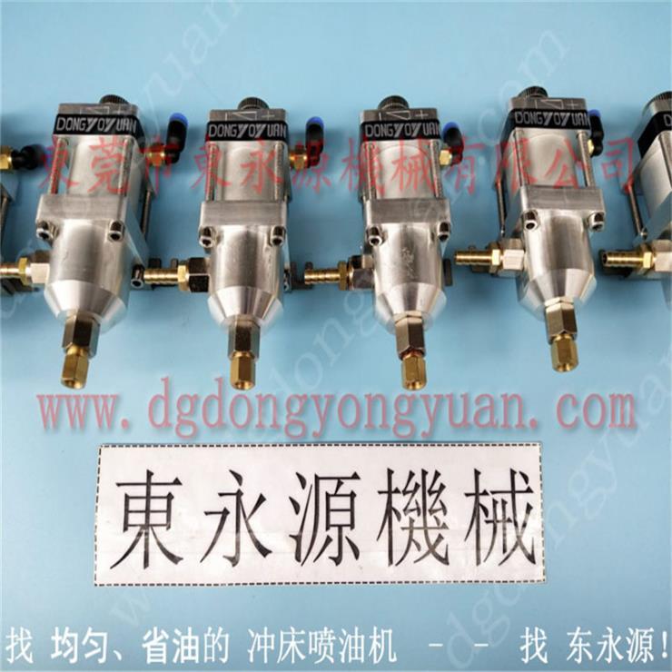 调节量准的冲床给油机 东永源自动喷油润滑装置 找东永