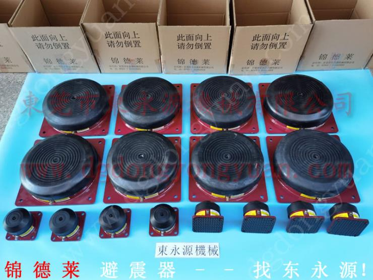 缝纫机防振器,针剌机充气防震装置 选锦德莱