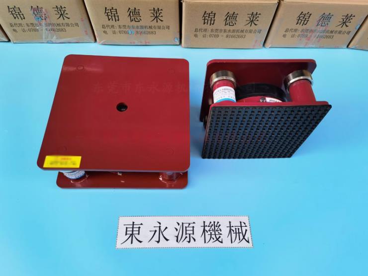 錦德萊避震器,裁切機橡膠墊,DR-A2防震腳 找東永
