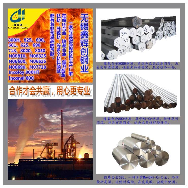 进口c-276哈氏合金棒强度系数