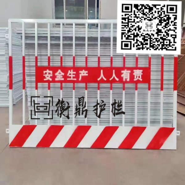 推薦︰工地施工護欄廠家 白紅色基坑護欄規範要求德昌縣