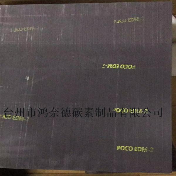 湖北EX-4进口石墨
