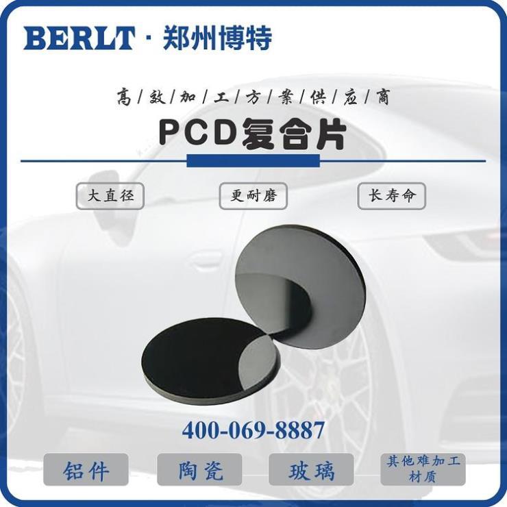 博特刀具供应聚晶金刚石复合片 可替代进口pcd复合片