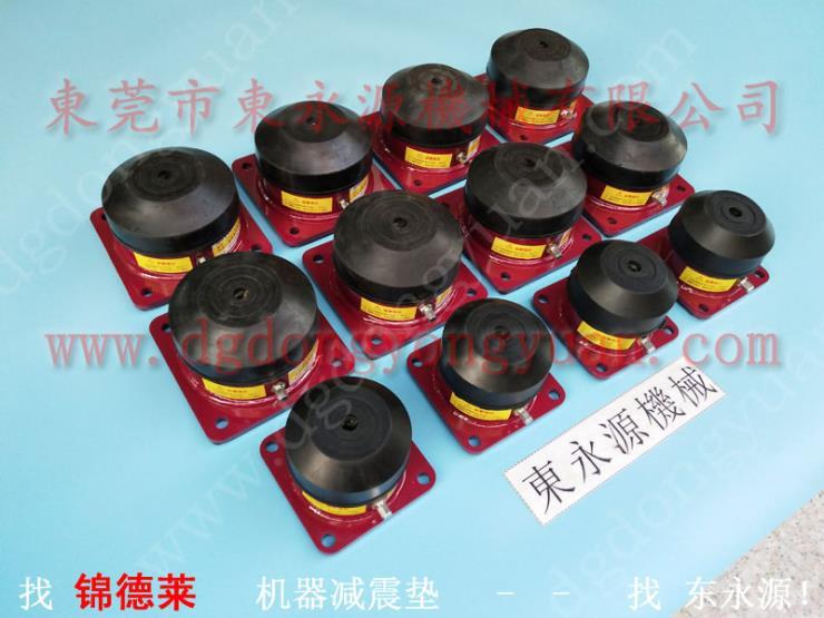 立式注塑机机脚垫,模切机减震器垫 找东永源
