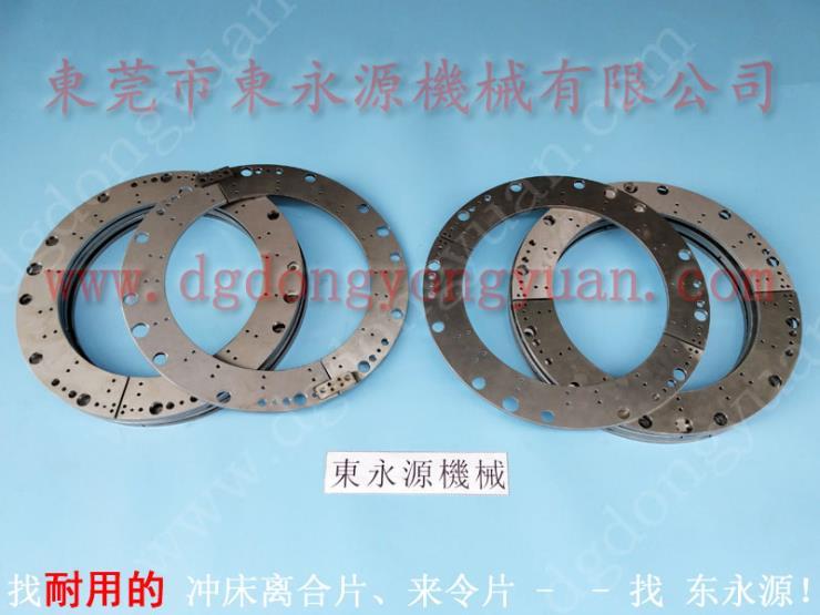 耐磨的冲压机刹车片,KB-方形万向节 间隔片