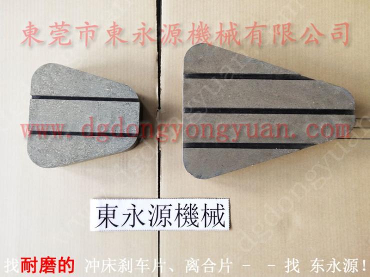 �f易60吨冲床刹车片,无石棉摩擦片 选东永源