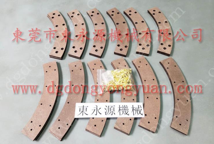 上海冲床离合片,折弯机离合器摩擦片 找东永源