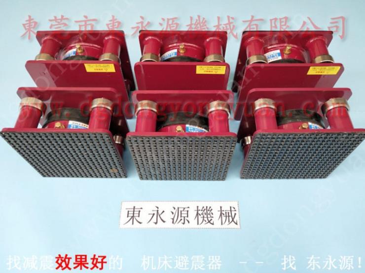 昆山樓上機器減震器,氣浮隔震裝置 錦德萊避震器