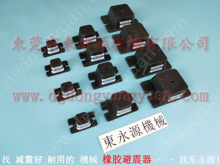 油压冲床减振脚,橡塑制品冲切机减振气垫 找东永源