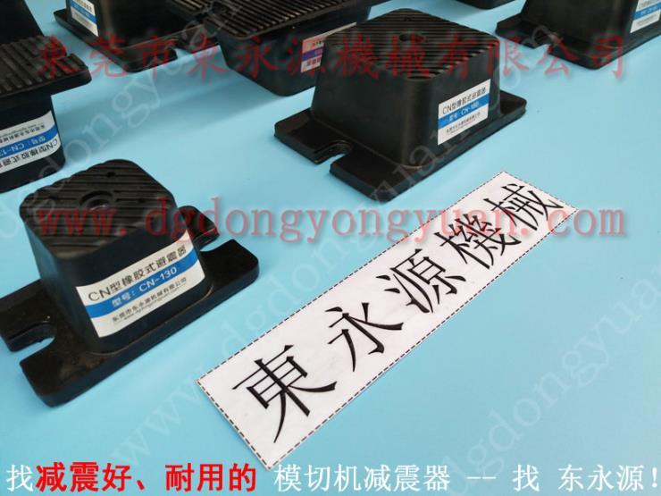 三楼机械防振垫,自动裁纸机减震器 找东永源