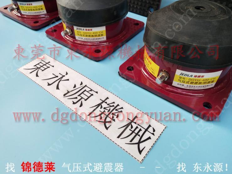 机器在楼上用的防振脚,盛泰裁切机冲床减震器 找东永源