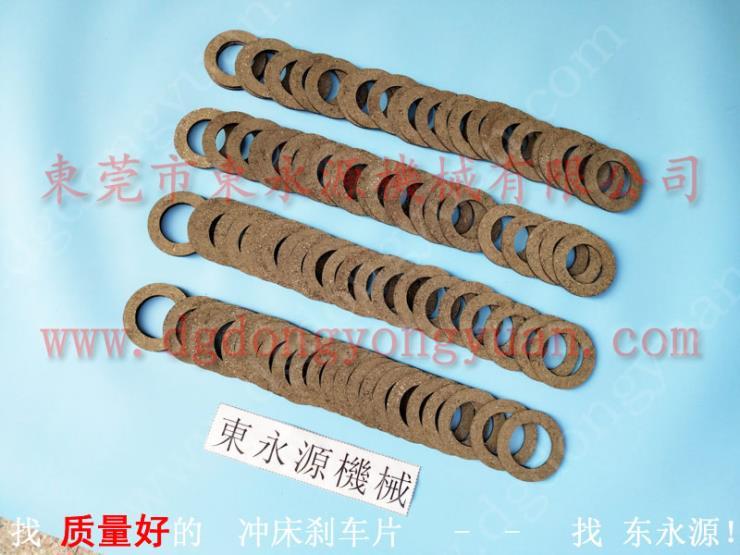 耐用的冲床刹车皮,低碳环保型摩擦块 摩擦片